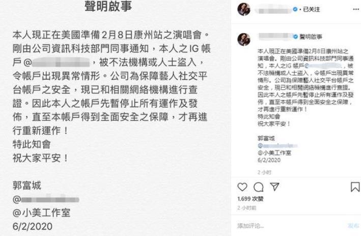 郭富城賬號被盜,緊急發聲明表示暫停更新賬號內容