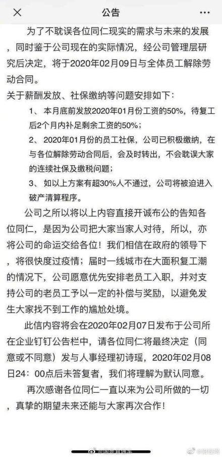 北京K歌之王裁員了,將與全體員工解除勞動合同