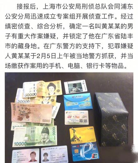以团之名选手黄智博被捕,疫情期间虚假贩卖口罩