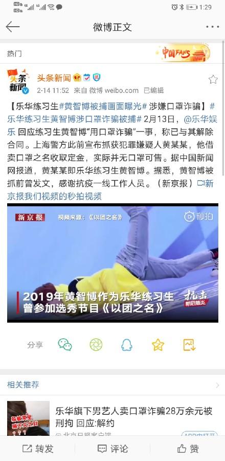 黄智博姐姐发文表示弟弟是受人煽动,让网友不要网曝家人