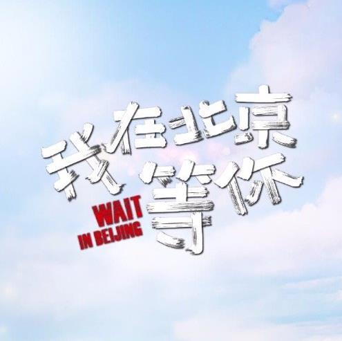我在北京等你定档,李易峰江疏影携手演绎都市剧