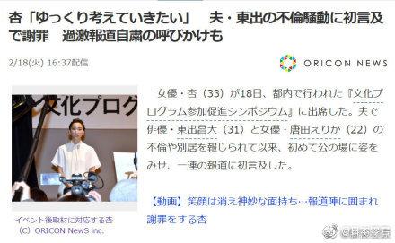渡边杏为东出昌大出轨道歉,左手婚戒已经摘下