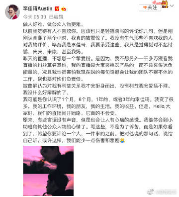 李佳琦发文斥网络暴力,希望一些粉丝理性评论