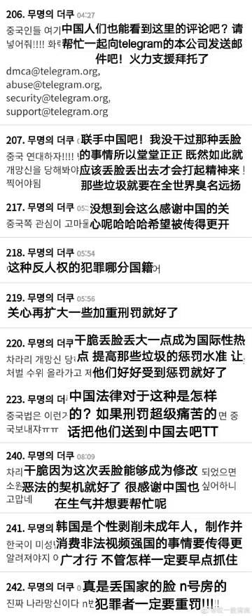 韩国N号房间对未成年女性性剥削,26万人观看太可怕