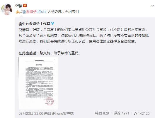 金恩圣工作室声明否认出轨,陈沐沐要求金恩圣道歉