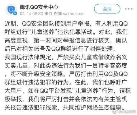 騰訊回應有人利用QQ進行兒童送養,這是違法的