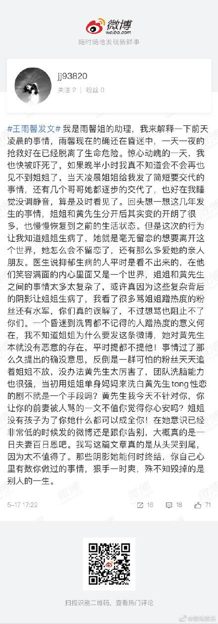 曝黃景瑜前女友自殺未遂,王雨馨和黃景瑜結過婚?