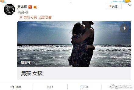 5月20日罗志祥发长文表白周扬青,什么迷惑行为
