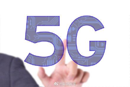 2025年中国5G用户将超全球三分之一,你支持5G吗