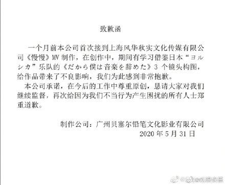 鹿晗MV制作公司道歉因抄袭,鹿晗方也将MV全网下架