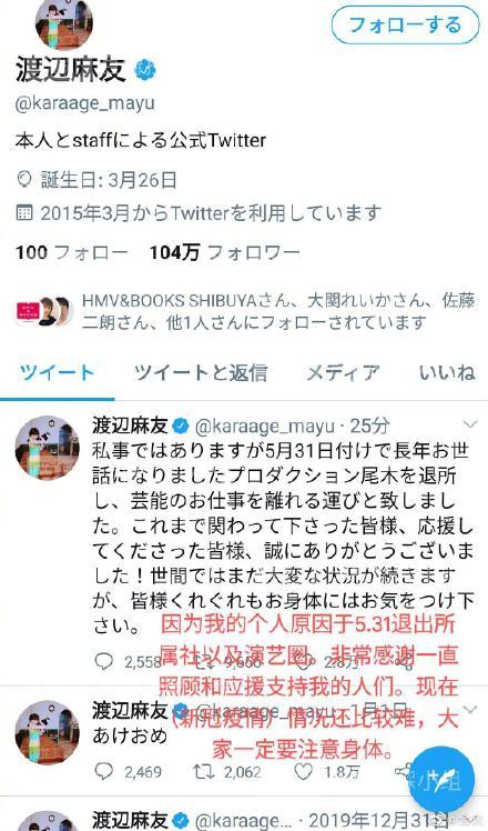 渡边麻友�发文回应退出娱乐圈,并注销了社交』账号