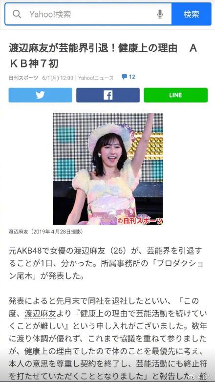 渡边麻友发文回应退出娱乐圈,并注销了社交账号
