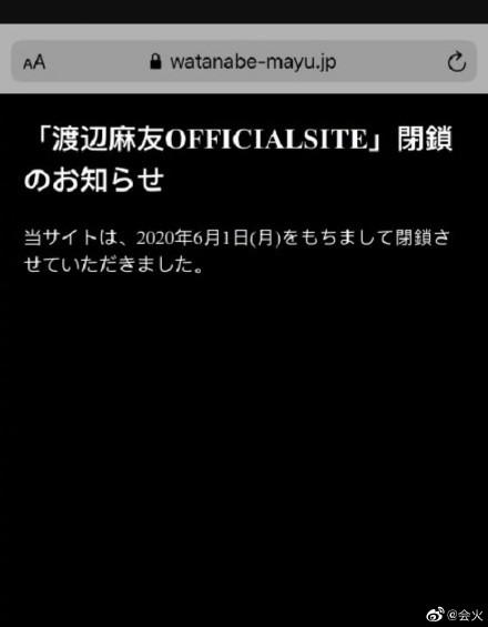 渡边麻友发文回应退出娱乐圈,并�音�起注销了社交账号
