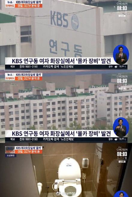 KBS回应女洗手间偷拍事件,装摄像头的不是工作人员