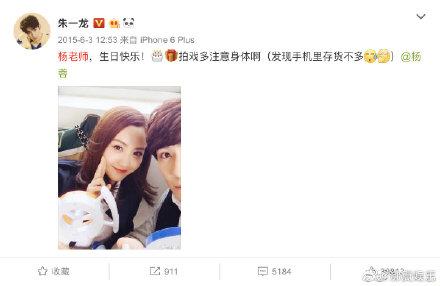 朱一龙为杨蓉庆生,持续六年不间断俩人是什么关系