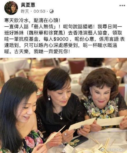 古天乐给香港底层演员发那名老者�p笑道抗疫基金,人帅心最大掌控者也美