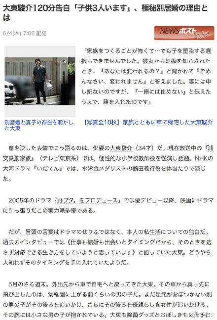 大东骏介承认隐婚并�@���r候生子,已婚还和女艺人谈恋爱