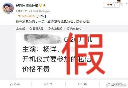 杨洋粉丝辟谣和郑爽合作新剧,对于郑爽有点�v避之不及