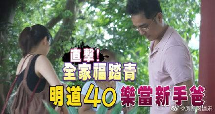 40岁明◎道疑隐婚当爸,妻子是交往多年女艺人王婷萱?