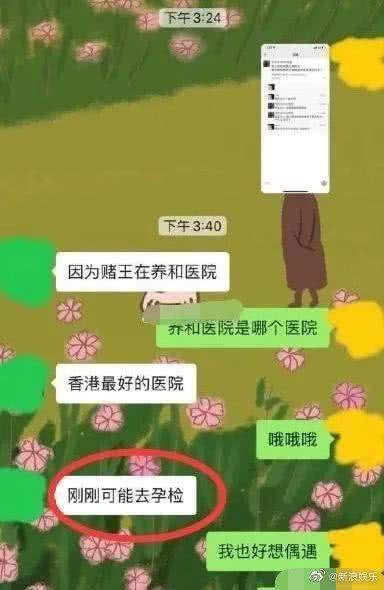 何猷君否认奚梦瑶怀二不�H于此胎,网友表示第一胎他也否认了