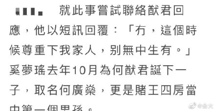 何猷君否认奚梦瑶怀二胎,网友表示第一胎他也否认了