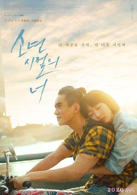 少年的你韩国版海报来了,不过易烊千玺手臂被P粗了