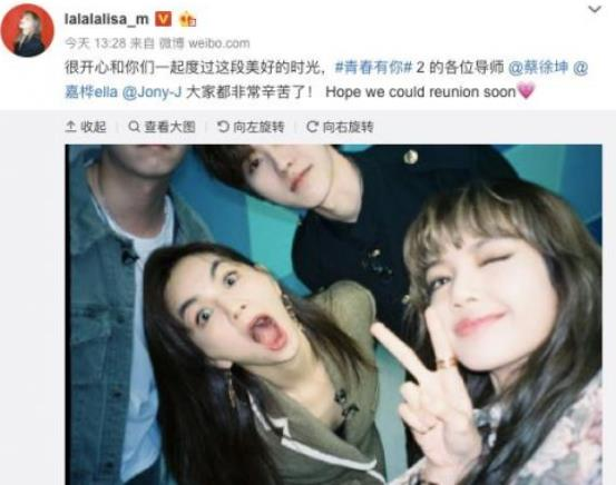 Lisa晒导师合影,看到Lisa和蔡徐坤表情网友炸了