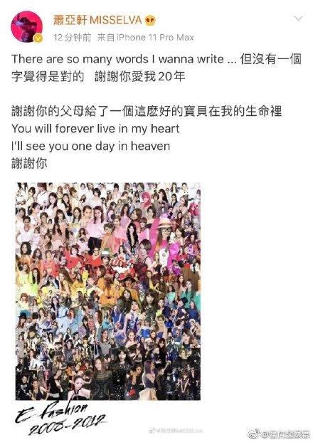 萧亚轩自费为去世歌迷出版画作,真的是个暖心的偶像了