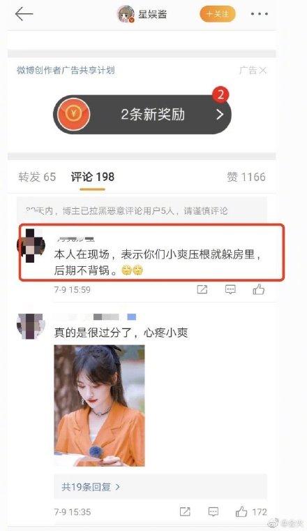 郑爽粉丝质疑郑爽镜头少,被锤因前男友没心思录节目?