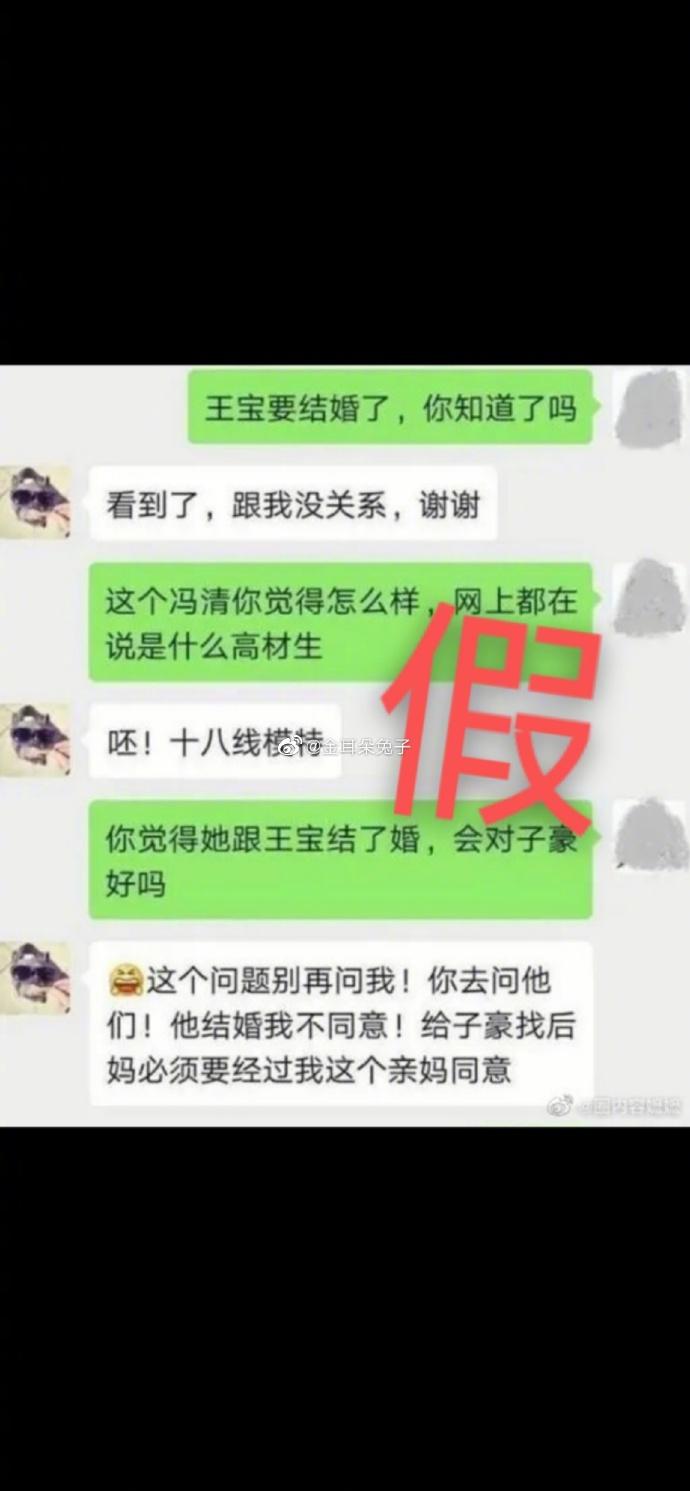马蓉否认不同意王宝强结婚,还暗讽王宝强炒作私生活?
