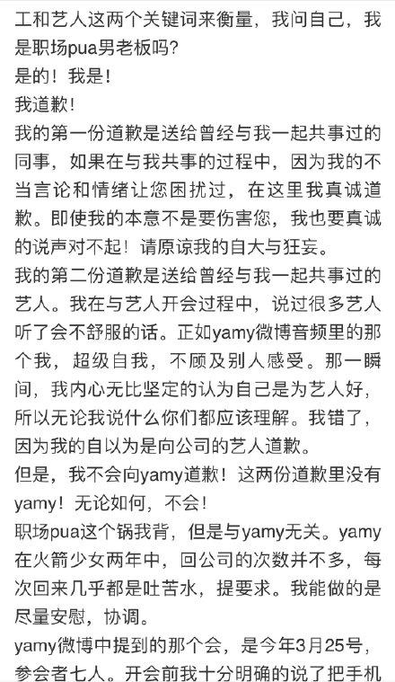 徐明朝承认自己是职场PUA,向所有人道歉除了yamy