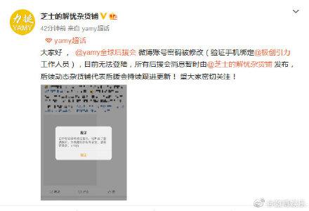 公司修改Yamy后援会账号呵呵你们以为这是网游刷副本么密码,徐彩绘水指罐内部明朝开始报复了吗