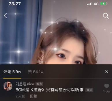 撒野粉丝要求刘思瑶道歉,抖音刘思瑶nice是谁?