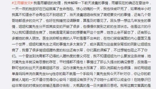 王雨馨自殺未遂引關注,助理發文聲討黃景瑜原因曝光