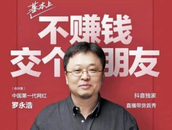 罗永浩6亿债务还了4个亿,罗永浩为什么会欠这么多钱
