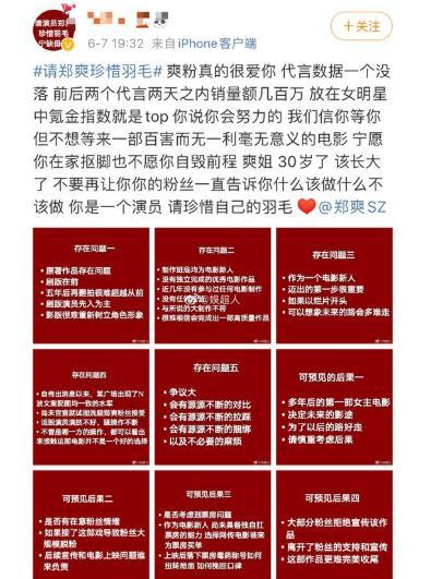 粉丝集体抵制郑爽演影版花千骨,细数9种理由及语气解释道后果