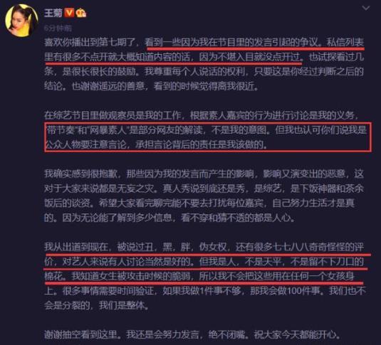 王菊就节目中发言引争发出啪议道歉,网暴素人是∏网友解读