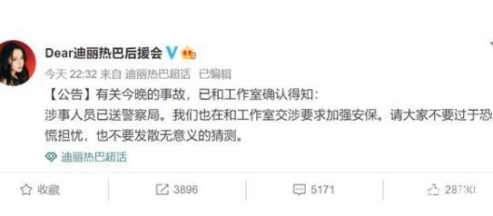 向迪丽热巴求婚男子已被送警察局,粉丝呼吁加强安保