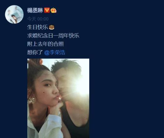 杨丞琳晒求婚视频为李荣浩庆生,并深情表白想你了