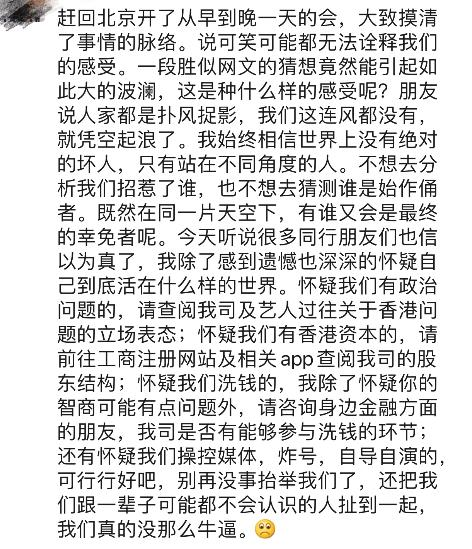 泰洋川禾老板发文否认传闻:没洗钱没有上市计划