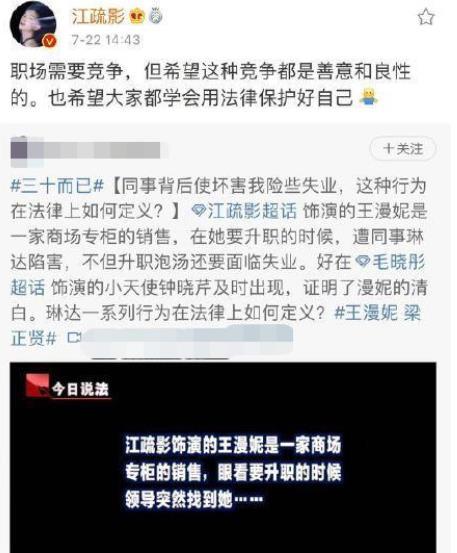 三十而已被引用普法,江疏地方影发声呼吁良性职场竞争
