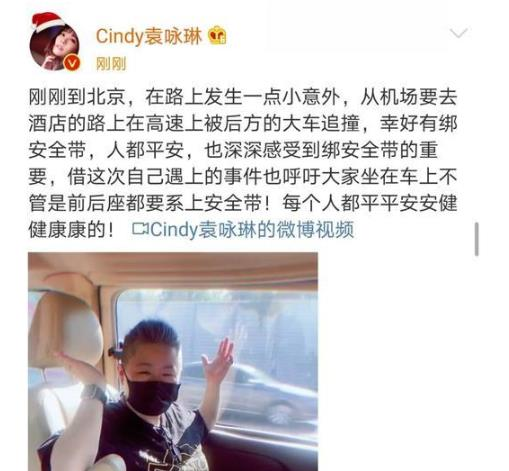 袁咏琳遇车祸晒照报ω 平安,现场画面曝光让人后怕