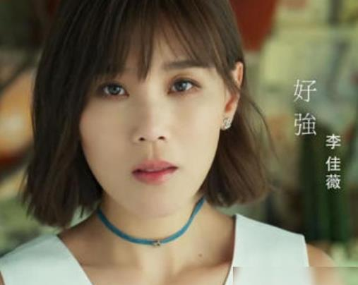 李佳薇回应被曝兼职房产中介,李佳薇要退出歌坛了吗?